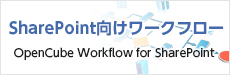 ワークフローシステム OpenCube Workflow for SharePoint
