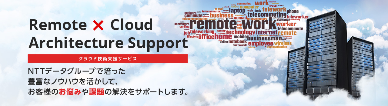 Remote x Cloud Architecture Support
